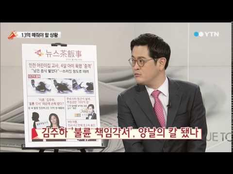 김주하 '불륜책임각서' 13억 떼줘야 할 상황 / YTN