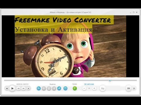 Freemake Video Converter Установка и Активация