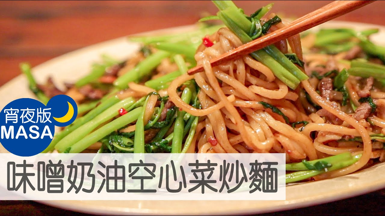 味噌奶油空心菜炒麵 日式調味&中式食材如何結合?/Miso&Butter Kong xin Yakisoba |MASAの料理ABC