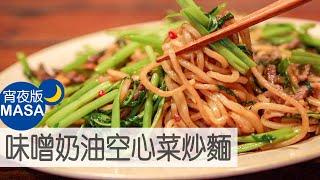 日式調味&中式食材如何結合?/Miso&Butter Kong xin Yakisoba |MASAの料理ABC