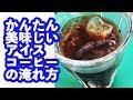 松屋式アイスコーヒーの入れ方 by 喫茶スロース【#011】 美味しいコーヒーの淹れ方