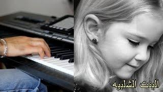 البنت الشلبيه عزف الفنان رياض مصالحة