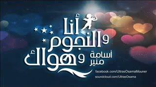 Gambar cover انا و النجوم و هواك | الحب ما بين زمان و دلوقتى | 23-2-2016