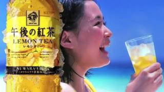 香り立て。日本の紅茶篇、夏と紅茶篇。 商品情報 http://www.kirin.co.j...