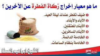 معيار إخراج زكاة الفطرة عن الآخرين - الشيخ إبراهيم الصفا