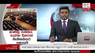 Ada Derana Late Night News Bulletin 10.00 pm - 2018.11.27 Thumbnail