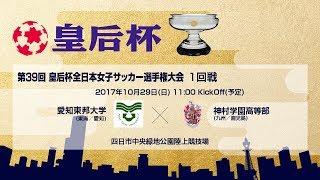 第39回皇后杯 1回戦 愛知東邦大学 vs 神村学園高等部【14】