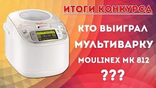 Кто выиграл мультиварку Moulinex MK812. Итоги конкурса
