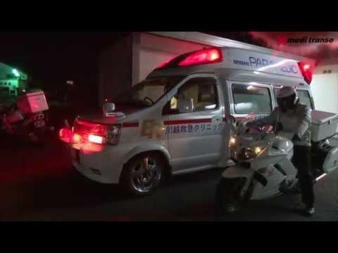 民間企業による地域救急救命サービスを開始