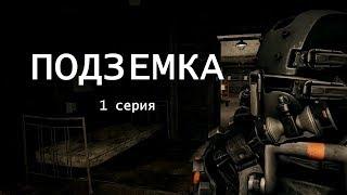 ПОДЗЕМКА - 1 серия ( GMOD Сериал )