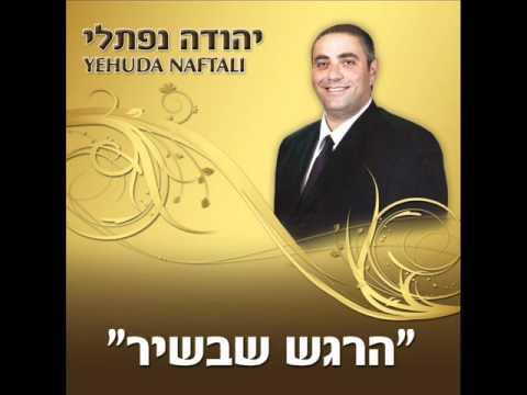 יהודה נפתלי- אל חובי סלח, Yehuda Naftali- El Hubi Selach