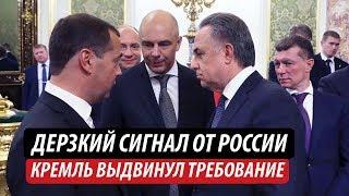 Дерзкий сигнал от России. Кремль выдвинул требование