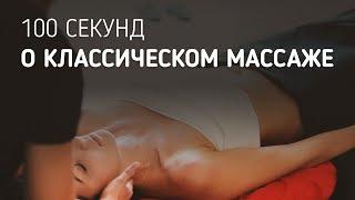 100 секунд о классическом массаже