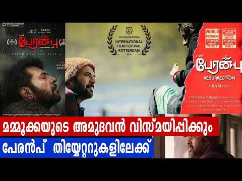 പേരന്പിന്റെ റിലീസ് ഡേറ്റ് പുറത്തുവിട്ടു   #Peranbu Release Date   #Mammootty   filmibeat Malayalam