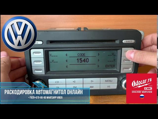 Volkswagen RCD 310 правильный ввод кода.
