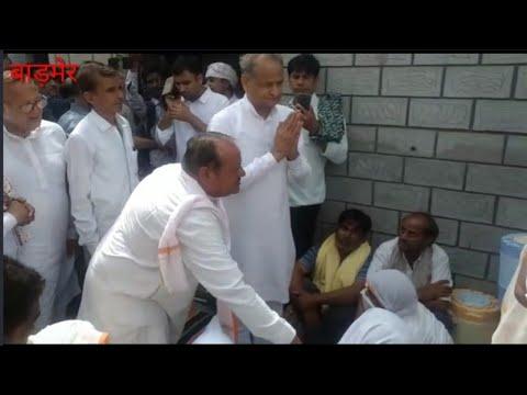 बाड़मेर। जसोल में हुए हादसे के बाद मुख्यमंत्री अशोक गहलोत और केंद्रीय कृषि राज्य मंत्री पहूंचे जसोल
