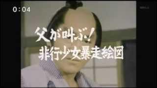 「大江戸捜査網」松方弘樹版から。放送当時、話題になっていた穂積隆信...