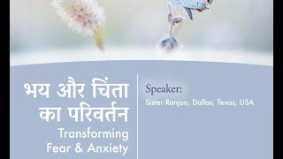 भय और चिंता का परिवर्तन | Transforming Fear & Anxiety