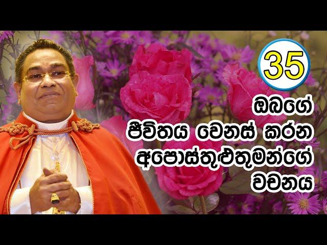 ඔබගේ ජීවිතය වෙනස් කරන අපොස්තුළුතුමන්ගේ වචනය #35 | His Holiness Apostle Rohan Lalith Aponso