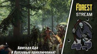 Бригада Ада и Лулзовые Приключения в The Forest