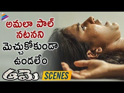 Aame Movie Thrilling Scene | 2019 Telugu Movies | Amala Paul | Ramya Subramanian | Telugu FilmNagar