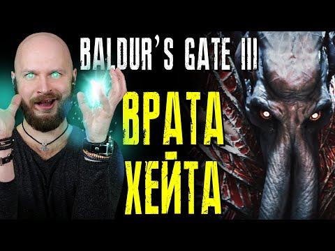 Как Baldur's Gate