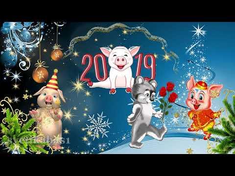 Подари нам сказку Новый Год Красивое поздравление с Новым годом 2019 - Видео приколы ржачные до слез