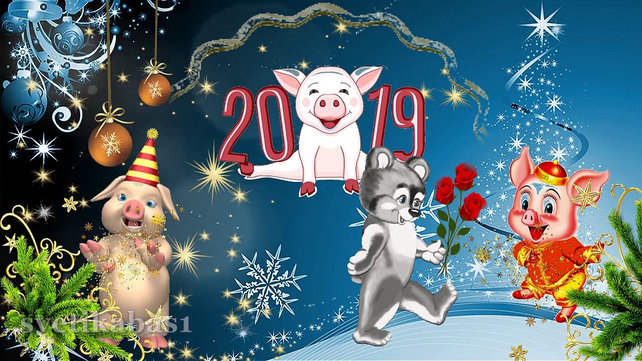 Пожеланием семье, музыкальные открытки с новым годом 2019 годом
