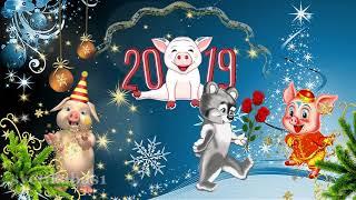 Подари нам сказку Новый Год Красивое поздравление с Новым годом 2019