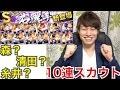 【プロスピA】Sランク右翼手追加10連ガチャ!AKIが狙う選手は!?【プロ野球スピリッツA】#131