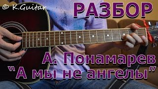 Как играть: А. Понамарёв – А мы не ангелы! Разбор!