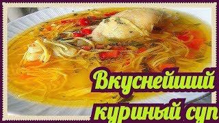 Куриный суп с лапшой! Куриный суп с лапшой и картошкой! Куриный суп с лапшой и овощами!