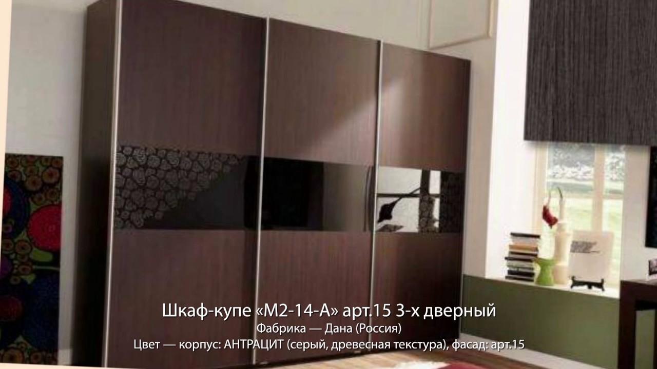 Шкафы купе фабрики «Дана»