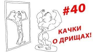 Качки о дрищах! #40 ЖЕЛЕЗНЫЙ РЕЙТИНГ