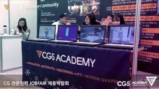 CG전문인력 JOBFAIR 채용박람회 참여