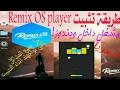 طريقة تثبيت Remix OS Player| مشغل نظام ريمكيس داخل ويندوز!