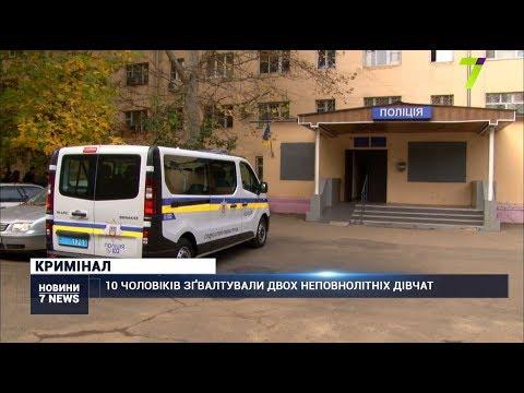 Новости 7 канал Одесса: 10 чоловіків зґвалтували двох неповнолітніх дівчат