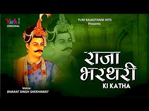 राजस्थानी सुपरहिट -राजा भरथरी की कथा। स्वर भरत सिंह शेखावत।  Raja Bhartari ki Katha | Yuki