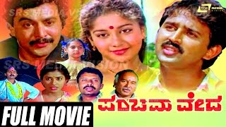 Panchama Veda – ಪಂಚಮವೇದ| Kannada Full HD Movie | FEAT. Ramesh Aravind, Sudharani