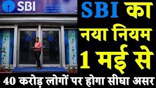 SBI खाताधारको के लिए बुरी खबर . New Rules of SBI. 1 May 2019