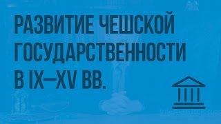 Развитие чешской государственности в IX - XV вв. Видеоурок по Всеобщей истории 6 класс