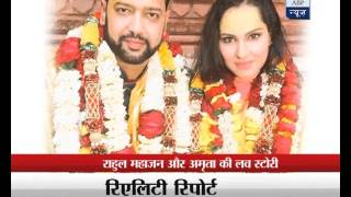 Check out the love story of Rahul Mahajan and Amruta Mane