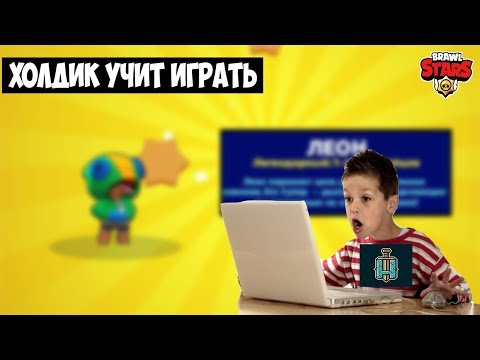ХОЛДИК УЧИТ ИГРАТЬ В BRAWL STARS / БРАВЛ СТАРС
