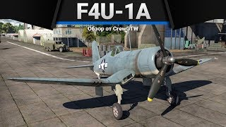 F4U-1A ТОЛЬКО РАЗГОНИСЬ в War Thunder