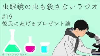 #19 彼氏にあげるプレゼント論 thumbnail