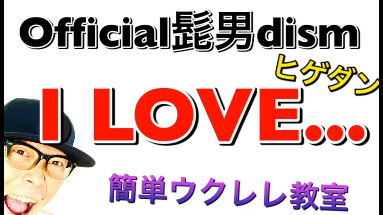 I LOVE... / Official髭男dism  ヒゲダン【ウクレレ 超かんたん版 コード&レッスン付】GAZZLELE