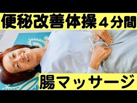 便秘解消☆腸マッサージ4分