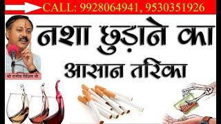 Rajiv dixit De-addiction (नशा  मुक्ति)