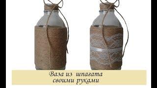 Ваза из шпагата своими руками: вазочка из подручных материалов, просто и быстро /Сама Я mk.ru(, 2016-06-11T06:19:45.000Z)