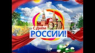 С ДНЕМ РОССИИ! КРАСИВОЕ ПОЗДРАВЛЕНИЕ !
